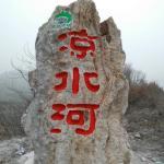 美丽乡村石头刻字