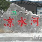 村庄石头刻字