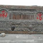 石头刻字照片