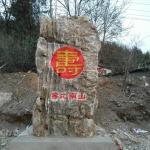 景观石刻字照片