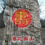 景观石刻字照片细节