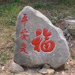 石头刻字-平安是福