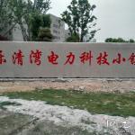 浙江温州乐清工业园门牌石刻字