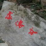 四方山植物园景区石头刻字《竹山园》
