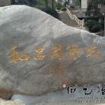 书法石头刻字