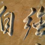 广西南宁石头刻字作品