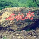 摩崖石刻自然风景区