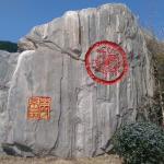 石头刻字照片.jpg