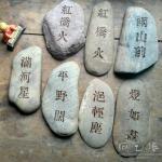 小石头刻字之门牌石