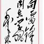 毛泽东书法题词原稿