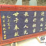木雕浮雕刻字