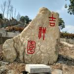 石头刻字《吉祥园》