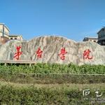 贵州茅台学院泰山石刻字
