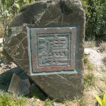 石头刻字-未上色