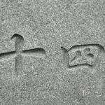 门牌石刻字细节未上色