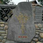 石头刻字《福在眼前》