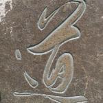 石头刻字-道