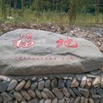 石头刻字《福地》