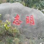 杭州学校刻字