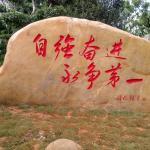 书法石头刻字作品