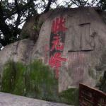 小钟山摩崖石刻
