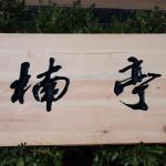 传统牌匾刻字
