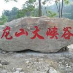 石头刻字.jpg