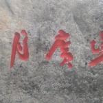 石头刻字细节