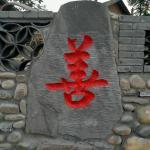 石头刻字《善》