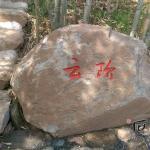 《云阶》石头刻字