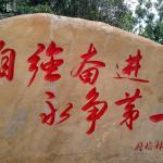 书法石头刻字细节