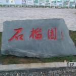 刻字-石榴园.jpg