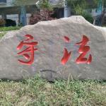 石头刻字-守法