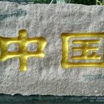 山东济南中国人寿大厦门牌石刻字