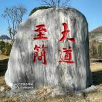 贵州六盘水校园刻字之二