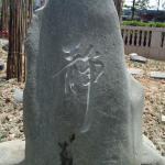 石头刻字雕刻照片