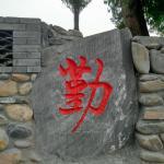 石头刻字《勤》