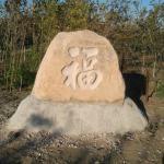 《福》字石头刻字未上色