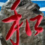 贵州普安石头刻字《和》