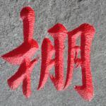 纯手工石头刻字