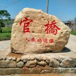 村名地标石头刻字作品