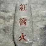 小石头刻字