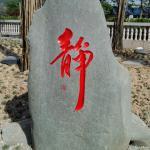 石头刻字《静》完成作品