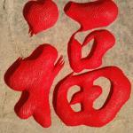 青岛石头刻字《福》