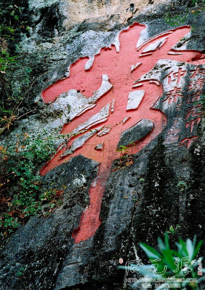 摩崖石刻《带》