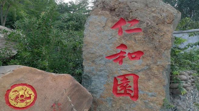 重庆园林景观刻字作品