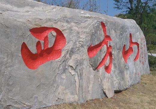 四方山景区石头刻字